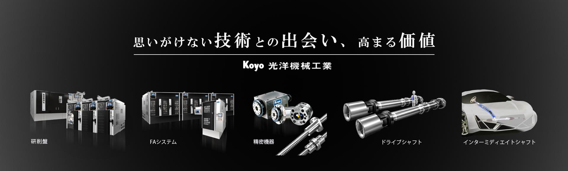 思いがけない技術との出会い、高まる価値 Koyo 光洋機械工業