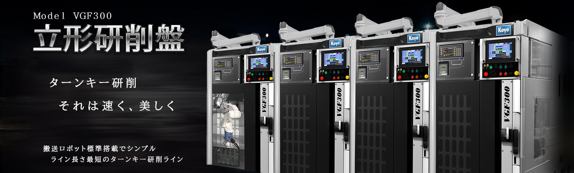 光洋機械工業 工作機械研削盤 立形研削盤VGF300