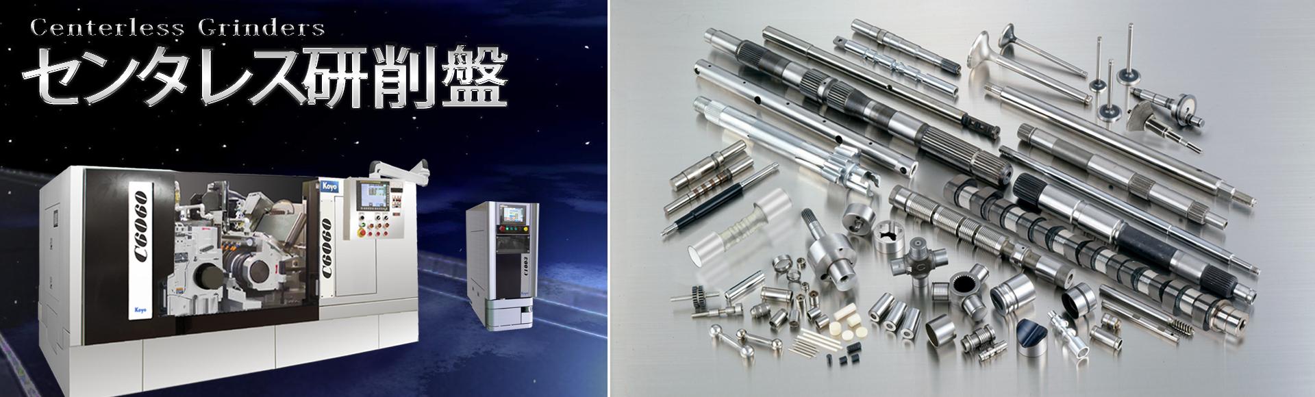 光洋機械工業 センタレス研削盤