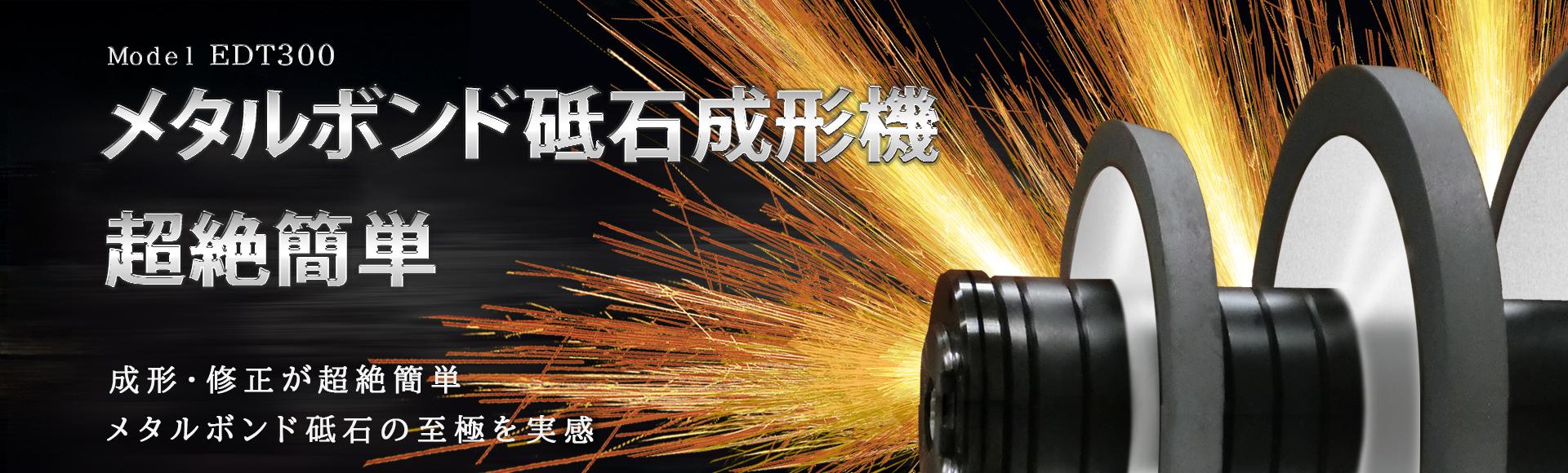 光洋機械工業 砥石成形機
