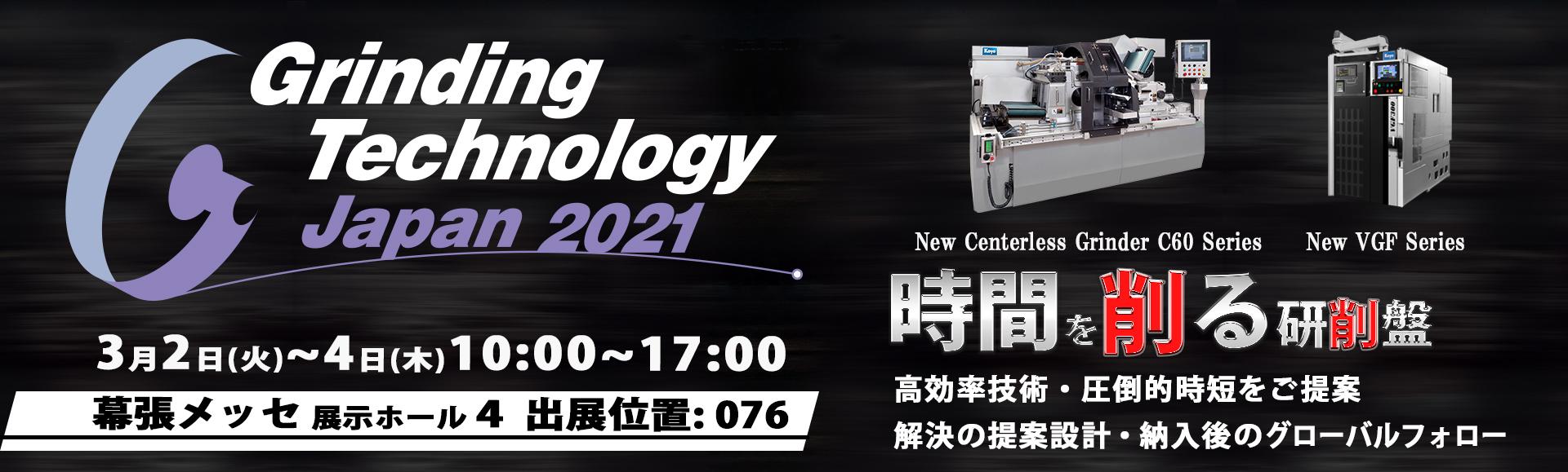 GTJ2021宣伝